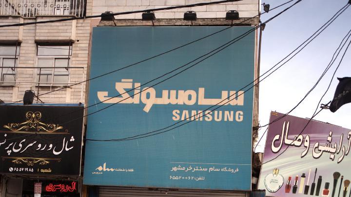 لوازم خانگی سامسونگ فروشگاه سام سنتر خرمشهر