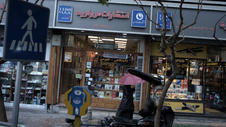 فروشگاه انتشارات مروارید