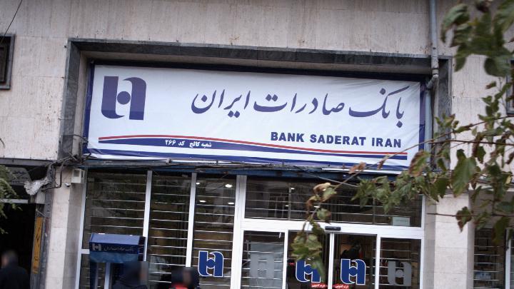 بانک صادرات