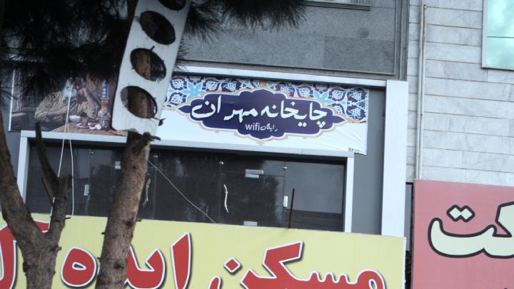 چایخانه مهران