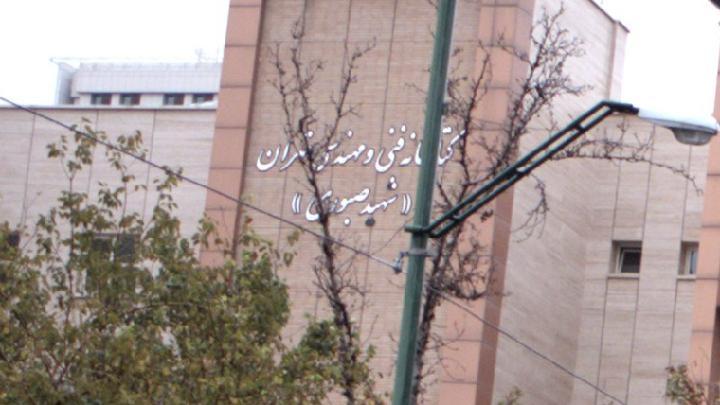 کتابخانه فنی و مهندسی تهران- شهید صبوری
