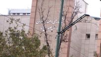 کتابخانه فنی و مهندسی تهران شهید صبوری