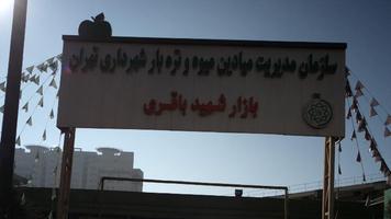 بازار روز شهید باقری