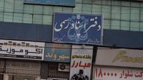دفتر اسناد رسمی شماره 3 شهریار