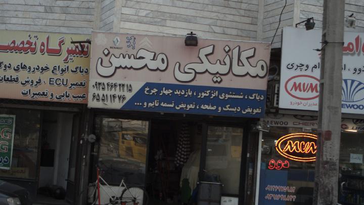 مکانیکی محسن