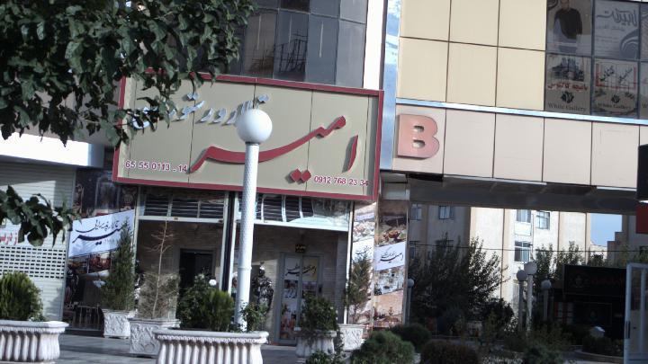 مجتمع تجاری اداری و مرکز خرید نگارستان