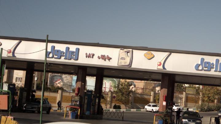 پمپ بنزین دهکده المپیک