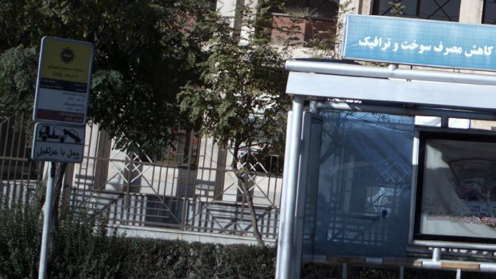 ایستگاه اتوبوس مسجد المهدی