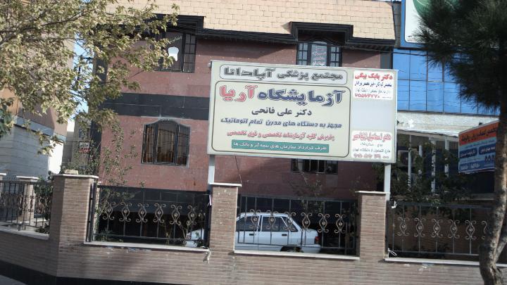 آزمایشگاه آریا-دکتر علی فاتحی