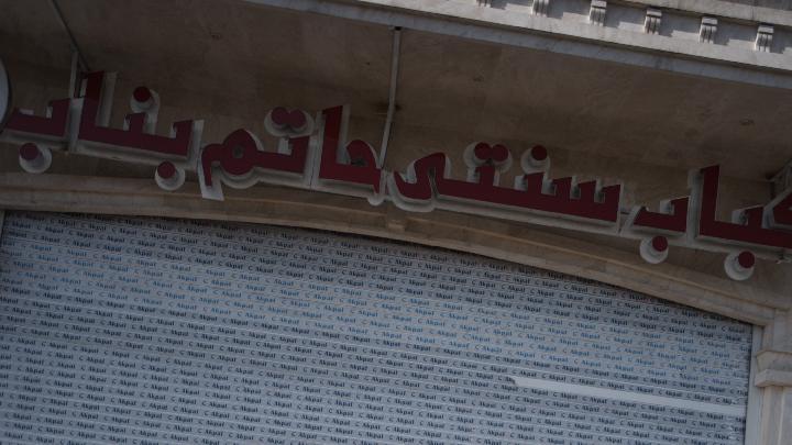 کباب سنتی حاتم بناب