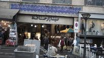 بازار حافظ