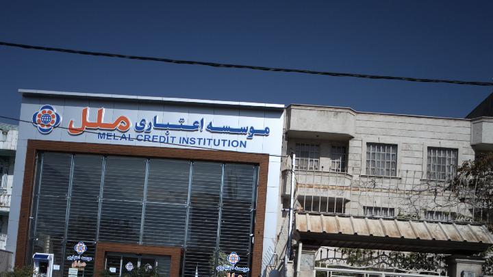 خودپرداز موسسه اعتباری ملل