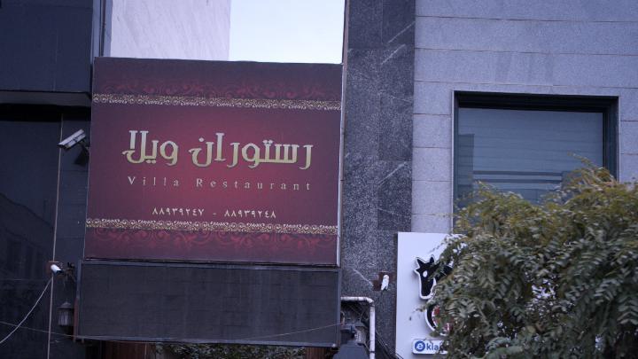 رستوران ویلا