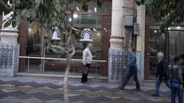 شرکت سهامی فرش ایران