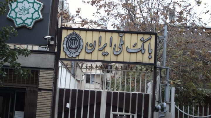 خود پرداز بانک ملی ایران