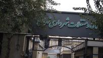 اداره املاک و مستغلات شهرداری تهران