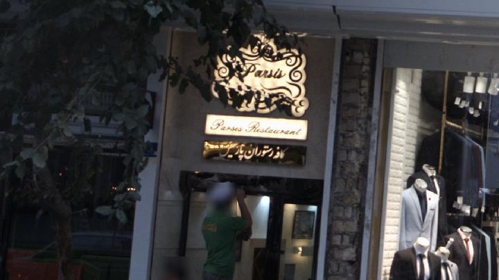 کافه رستوران پاریس